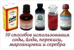 50 способов использования соды, йода, перекиси, марганцовки и серебра