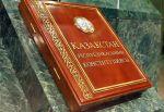 День Конституции Республики Казахстан 30 августа