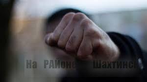 Парень избил девушку в Шахтинске