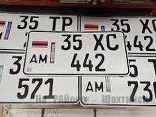 1 сентября 2020 года истекает срок регистрации авто вывезенных из Армении
