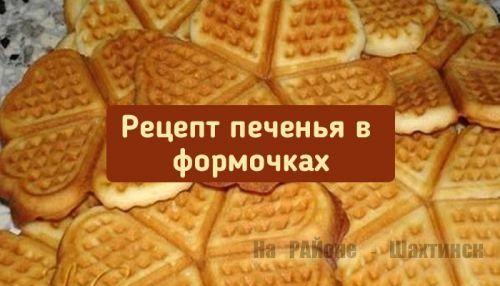 Молочное печенье в формочках