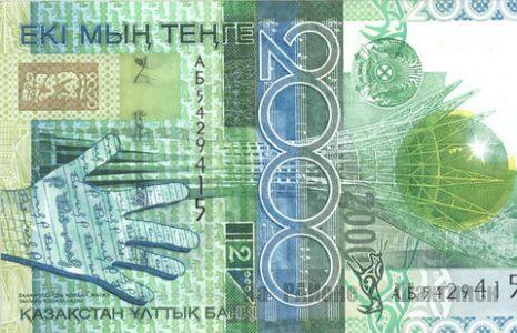 Прекращается действие банкнот номиналом в 2, 5 и 10 тысяч тенге образца 2006 года.