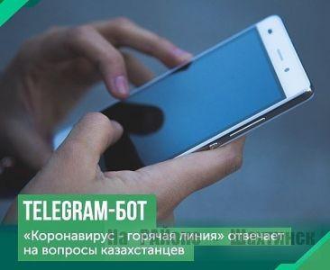 Telegram-бот «Коронавирус - горячая линия»