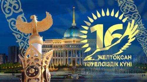 Афиша 16 декабря - День Независимости РК