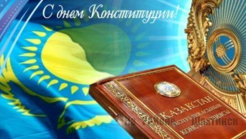 Как прошел День Конституции РК в Шахтинске