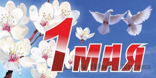 Праздничная афиша на 1 мая
