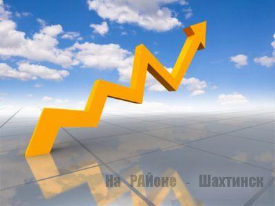 Социально-экономическое развитие Шахтинского региона за 9 месяцев