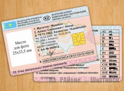 Изменение правил регистрации транспортных средств и получения водительских удостоверений