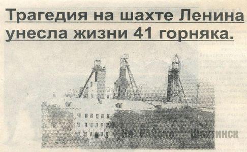 Памяти погибших шахтеров