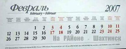 30 февраля