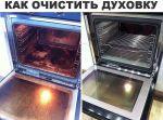 Чистота на кухне.Духовка
