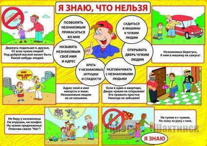 10 правил безопасности, которые должны рассказать  родители детям