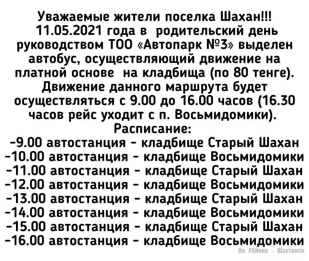 presssluzhbagshakhtinska_183084160_793063738301667_803143595382451842_n.jpg (167.71 Kb)