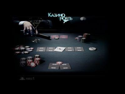 kazino_royal_9.jpg